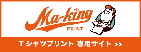 Tシャツプリント専用サイト Making Print